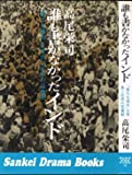 誰も書かなかったインド―「偉大な過去」を背負う民衆の悲喜劇 (1975年) (Sankei drama books)