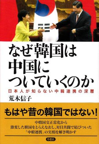 なぜ韓国は中国についていくのか: 日本人が知らない中韓連携の深層