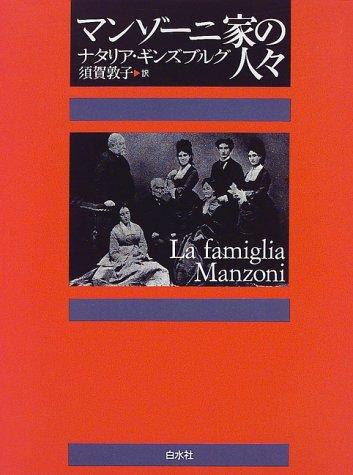 マンゾーニ家の人々