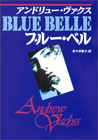 ブルー・ベル (ハヤカワ文庫―ハヤカワ・ミステリ文庫)の詳細を見る