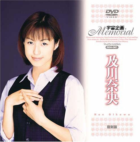 宇宙企画Memorial 及川奈央 [DVD]