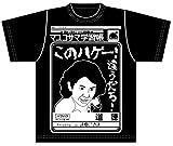 ヲワタTシャツ マユコ様学習帳!