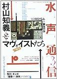 水声通信 (No.3(2006年1月号)) 特集 村山知義とマヴォイストたち