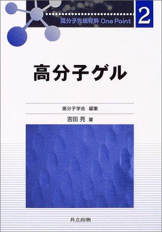 高分子ゲル (高分子先端材料One Point 2)