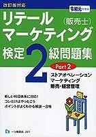リテールマーケティング(販売士)検定2級問題集PART 2 改訂版対応<令和元年度版>