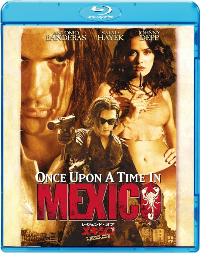 レジェンド・オブ・メキシコ/デスペラード [Blu-ray] -