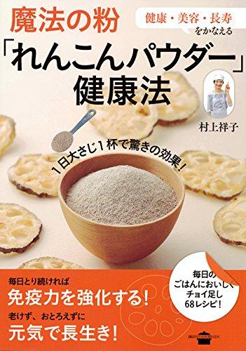 魔法の粉「れんこんパウダー」健康法 (講談社のお料理BOOK)