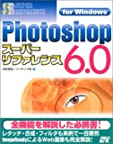 Photoshop 6.0スーパーリファレンス―For Windows (SUPER REFERENCE)