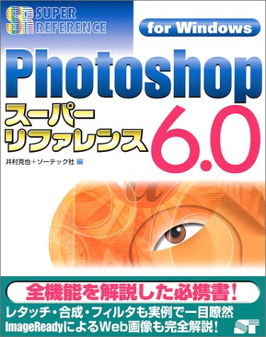 Photoshop 6.0スーパーリファレンス―For Windows (SUPER REFERENCE)の詳細を見る