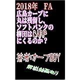広島東洋カープファンクラブ2019 ファンクラブ2019 カープファンクラブ カープファンクラブ会員特典 カープファンクラブ年会費  カープファンクラブ先行販売 シニアカープ会員2019年