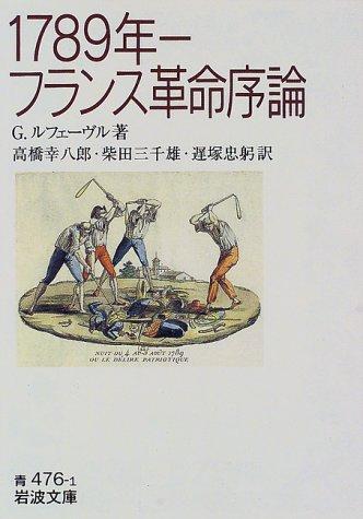 1789年―フランス革命序論 (岩波文庫)の詳細を見る