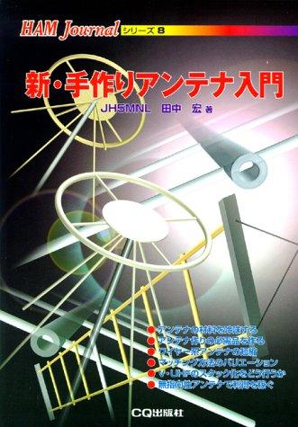 新・手作りアンテナ入門 (HAM Journalシリーズ)
