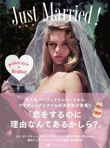 Just Married!―perfect style of Wedding (MARBLE BOOKS)の詳細を見る