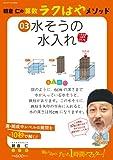 朝倉仁の算数ラクはやメソッド 3 水そうの水入れ: 灘・開成中レベルの難問を「10秒で解く」! (コミュニケーションMOOK)