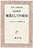 職業としての政治 (名著/古典籍文庫―岩波文庫復刻版)