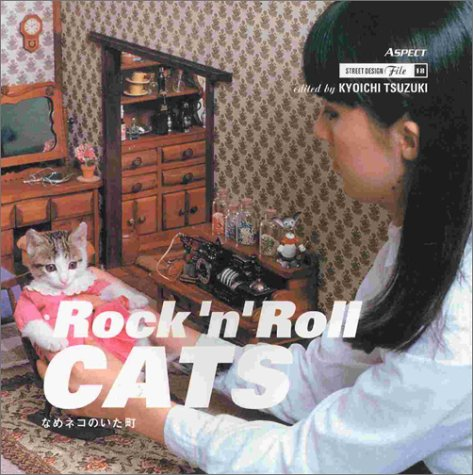 Rock'n' Roll CATSなめネコのいた町 (ストリートデザインファイル)