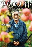 ソウルメイト 奇跡を支えた魂の絆 (扶桑社BOOKS)