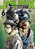 ジャンク・ランク・ファミリー コミック 1-6巻セット