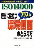 ISO14000 経営に役立つプラスの環境側面のとらえ方―持続的環境経営の本質に迫る!