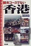 観光コースでない香港―歴史と社会・日本との関係史