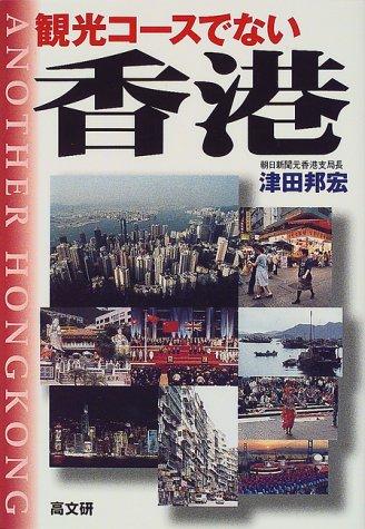 観光コースでない香港—歴史と社会・日本との関係史