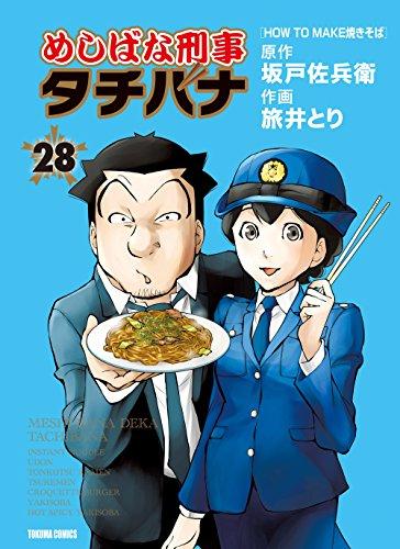 めしばな刑事タチバナ(28)[HOW TO MAKE 焼きそば] (TOKUMA COMICS)