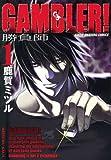 GAMBLER! (1) (近代麻雀コミックス)