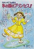 氷の国のプリンセス!!―わたしのママは魔女 (こども童話館)
