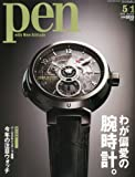 エルメス リング Pen (ペン) 2012年 5/1号 [雑誌]