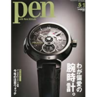 Pen (ペン) 2012年 5/1号 [雑誌]