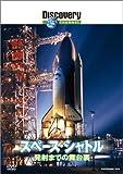 ディスカバリーチャンネル スペース・シャトル 発射までの舞台裏 [DVD]