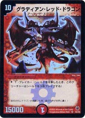 デュエルマスターズ/DM-05/S4/SR/グラディアン・レッド・ドラゴン