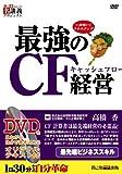 最強のCF経営 創己塾名講義プロジェクト (創己塾名講義プロジェクト 最先端ビジネススキルシリーズ)