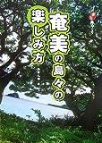 奄美の島々の楽しみ方 (ニッポン楽楽島めぐり) 画像