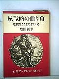 核戦略の曲り角―危機はここまできている (1982年) (岩波ブックレット〈no.2〉)