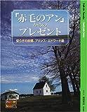 「赤毛のアン」からのプレゼント―安らぎの故郷、プリンス・エドワード島 (Palette books Countryside Series)