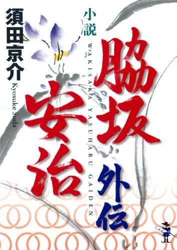 小説 脇坂安治外伝 (新風舎文庫)の詳細を見る