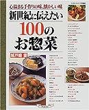 新世紀に伝えたい100のお惣菜―心温まる手作りの味、懐かしい味 (マイライフシリーズ特集版)
