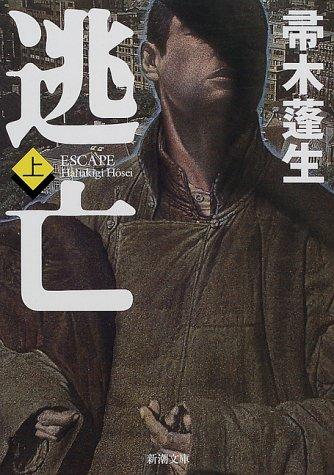 逃亡(上) (新潮文庫)