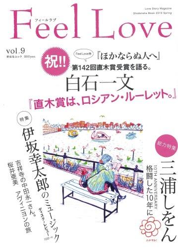 Feel Love Vol.9 ―Love Story Magazine (祥伝社ムック)の詳細を見る