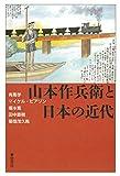 山本作兵衛と日本の近代