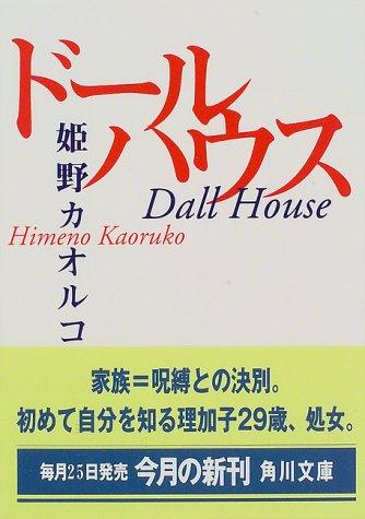 ドールハウス (角川文庫)の詳細を見る