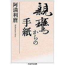 親鸞からの手紙 (ちくま学芸文庫)