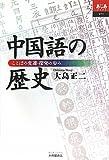 中国語の歴史―ことばの変遷・探究の歩み (あじあブックス)