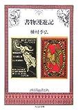書物漫遊記 (ちくま文庫)