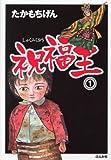 祝福王 1 (ぶんか社コミック文庫)
