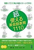 CD付 超・使える英会話表現1110