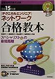 「テクニカルエンジニア」ネットワーク合格教本〈平成15年度〉 (情報処理技術者試験)