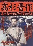 高杉晋作―幕末長州と松下村塾の俊英 (歴史群像シリーズ (46))