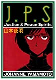 Justice&Peace Spirits / 山本 夜羽 のシリーズ情報を見る